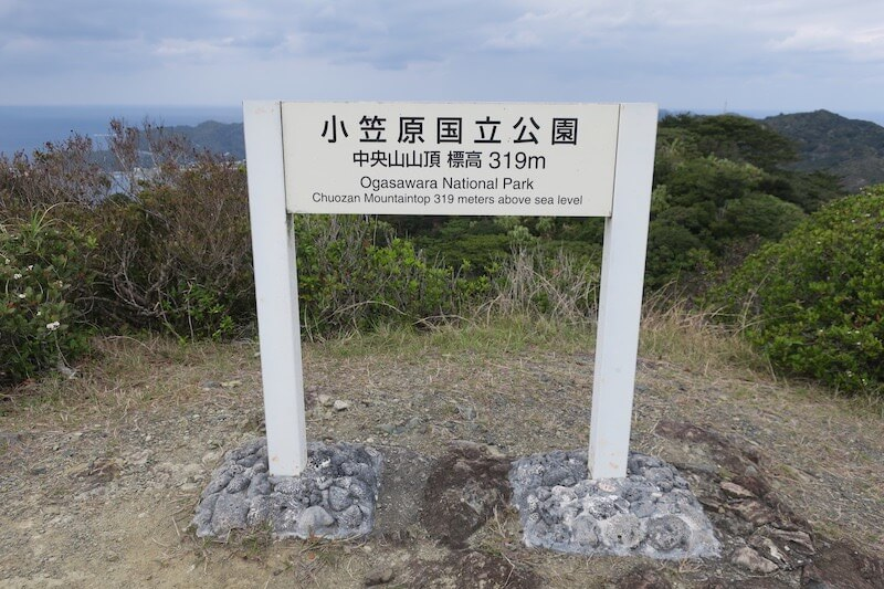 小笠原 中央山2