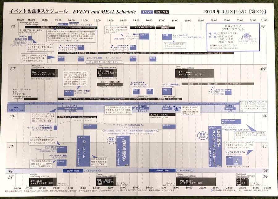にっぽん丸 船内新聞