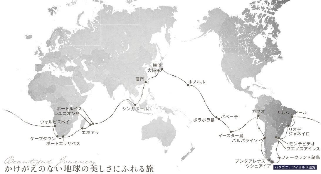 第3回ピースボートプレミアム世界一周クルーズ行程