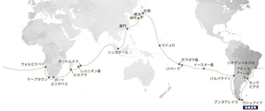 第3回南極航路 アフリカ 南米コース