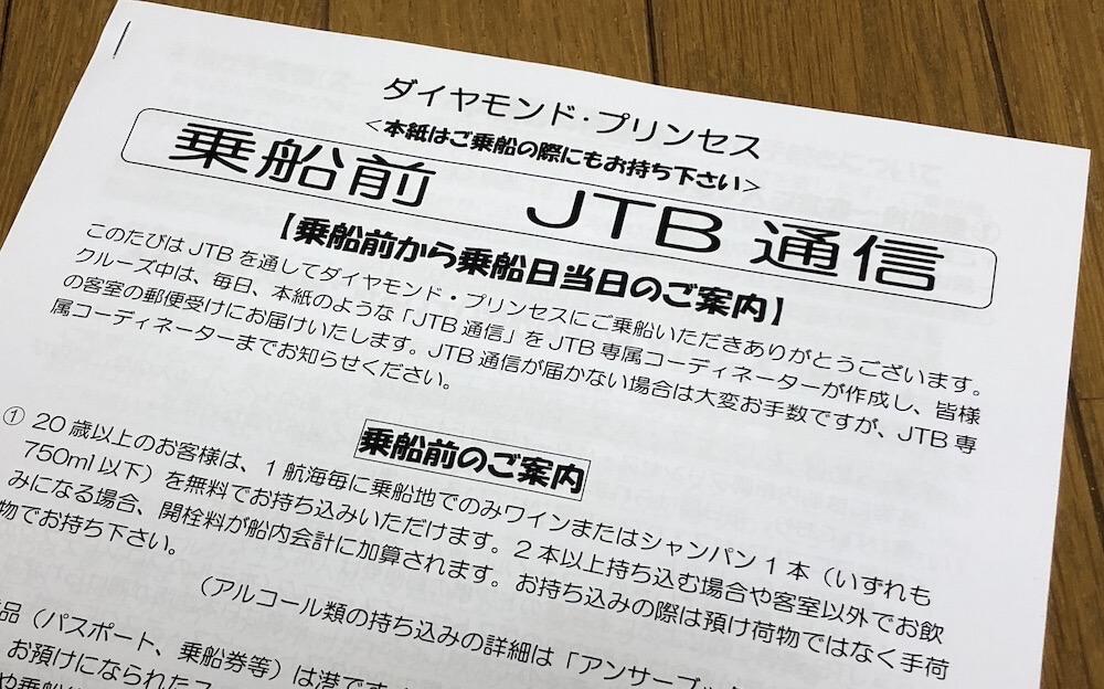 JTB通信