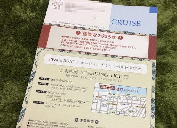 ピースボート見学会 乗船券