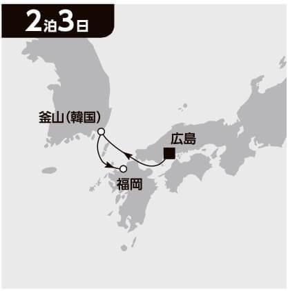 広島から福岡へ 片道クルーズ 3日間
