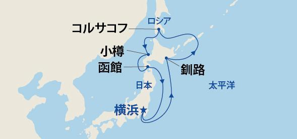 ダイヤモンド プリンセス 10月16日 北海道サハリンクルーズ航路
