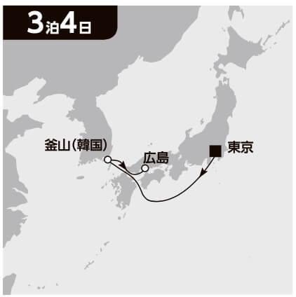 東京から広島へ 片道クルーズ 4日間