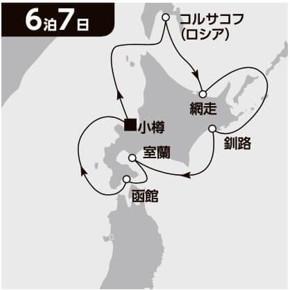 北海道 ロシア周遊クルーズ 7日間