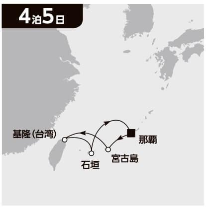 沖縄 台湾満喫クルーズA 5日間