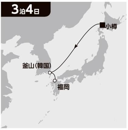小樽から福岡へ片道クルーズ 4日間