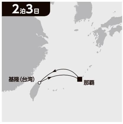 沖縄超ショートクルーズ 3日間