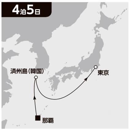 沖縄発東京着 沖縄から東京へ 片道クルーズ 5日間