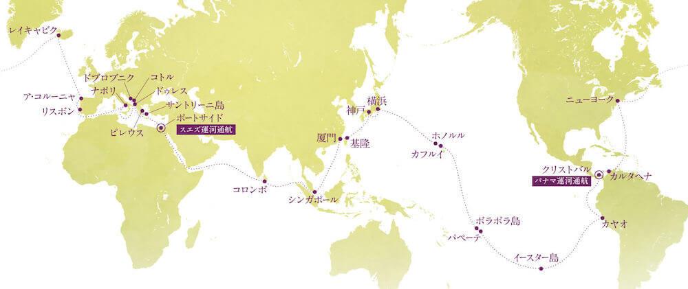 112回 地中海 中南米 南太平洋コース