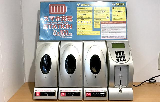 阪九フェリー 充電コーナー