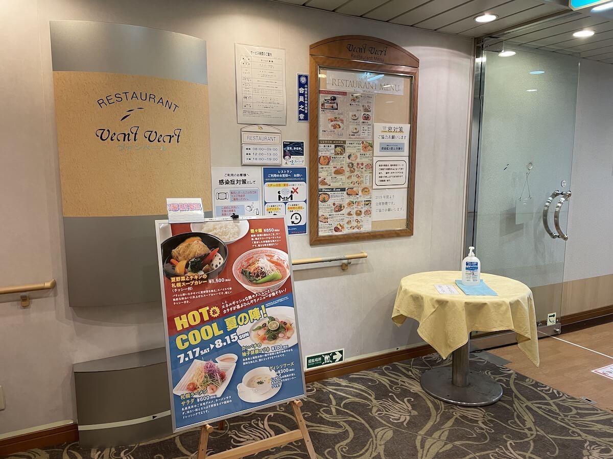 新日本海フェリー レストラン1