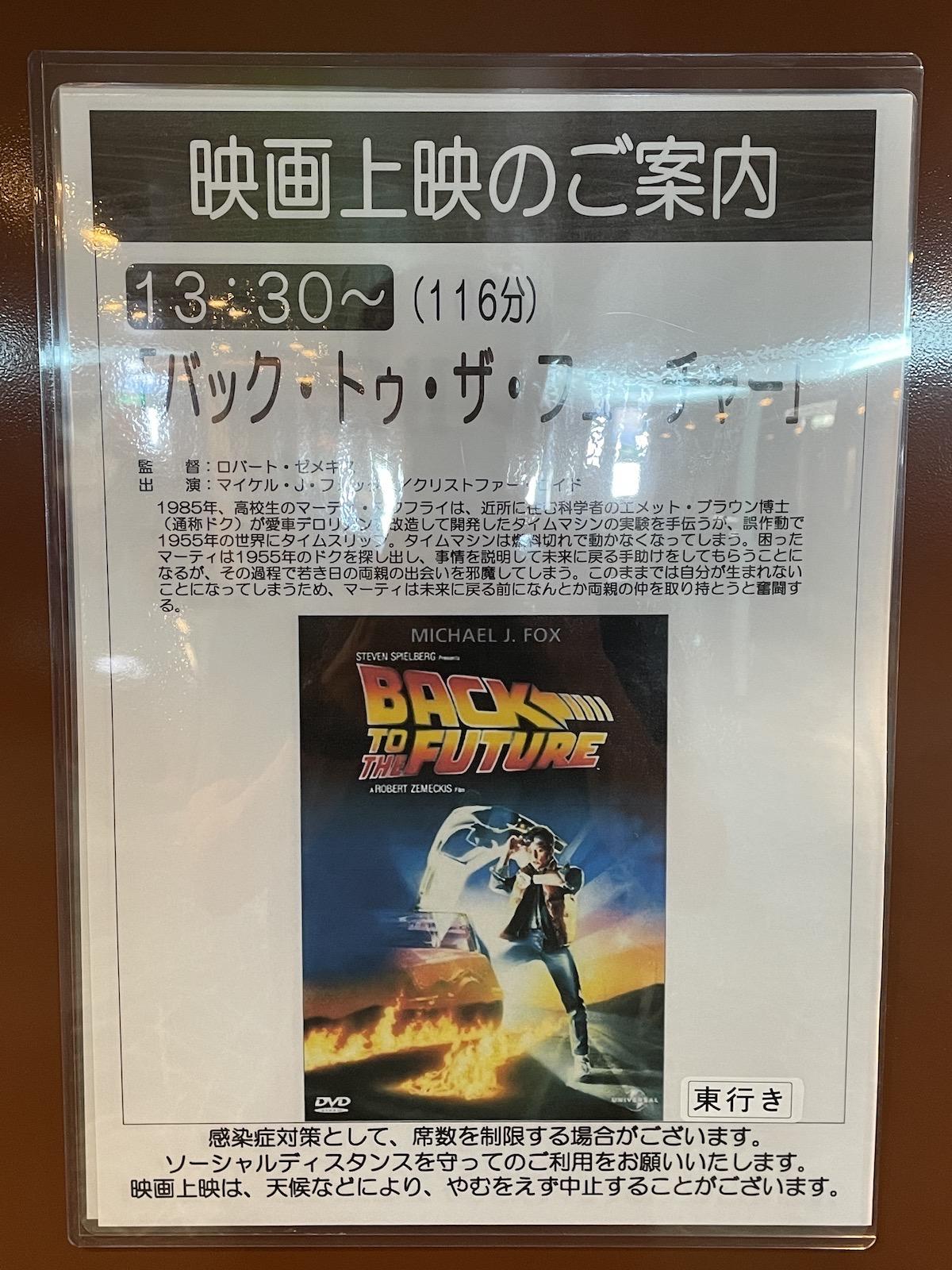 東京九州フェリー シアタールーム2