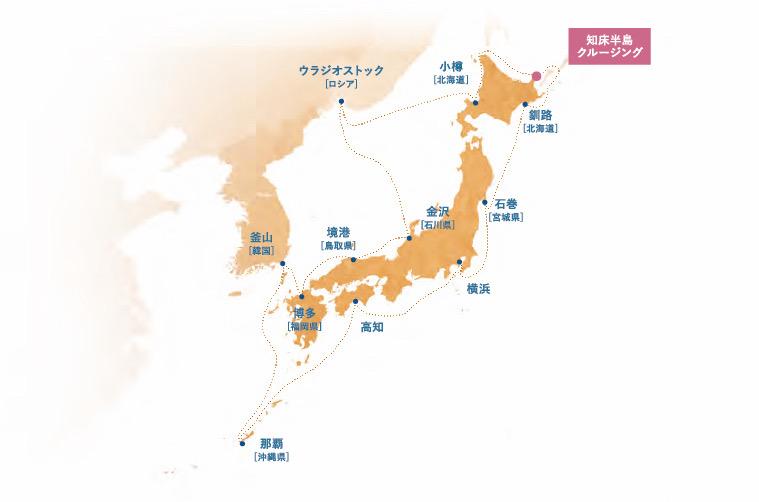 日本一周ショートクルーズ