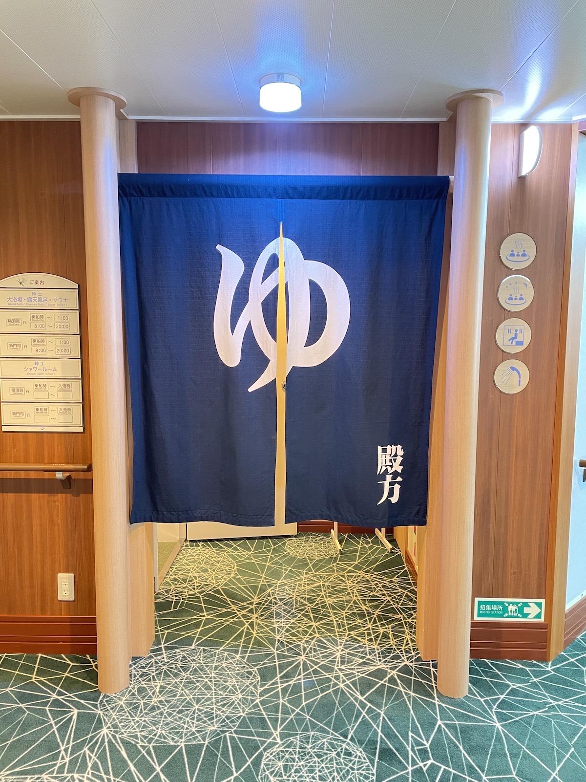 東京九州フェリー 大浴場1